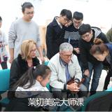 泓钰学校美术预科莱切美院大师课