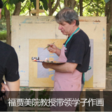 泓钰学校美术预科福贾美院大师课