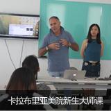 泓钰学校美术预科卡拉布里亚美院大师课