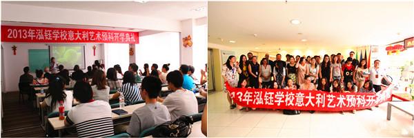 北京总校举行。佛罗伦萨美术学院Simonetta Baldini 教授、泓钰学校曲洪涛校长、许传捷副校长、学术中心和教务中心的老师以及家长学子参加了此次开学典礼。  图二:泓钰学校副校长许传捷女士为开学典礼致辞 18日上午,聚集满学生和家长的25教内人头攒动,对于艺术预科班的学生来说,此次开学典礼意味着他们即将开启一段新的人生,预科的学习也将是他们人生发展的一个重要转折点。上午9:30,预科班开学典礼正式开始,首先由泓钰学校副校长许传捷女士为开学典礼致辞,许校长对新加入到泓钰这个大家庭中的学子们表示热烈的